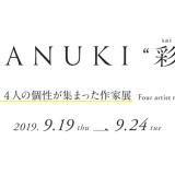 SANUKI彩