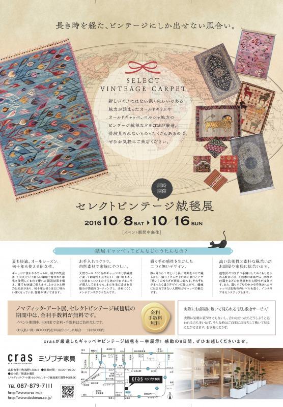 s_-ギャッベ展2016秋チラシ2