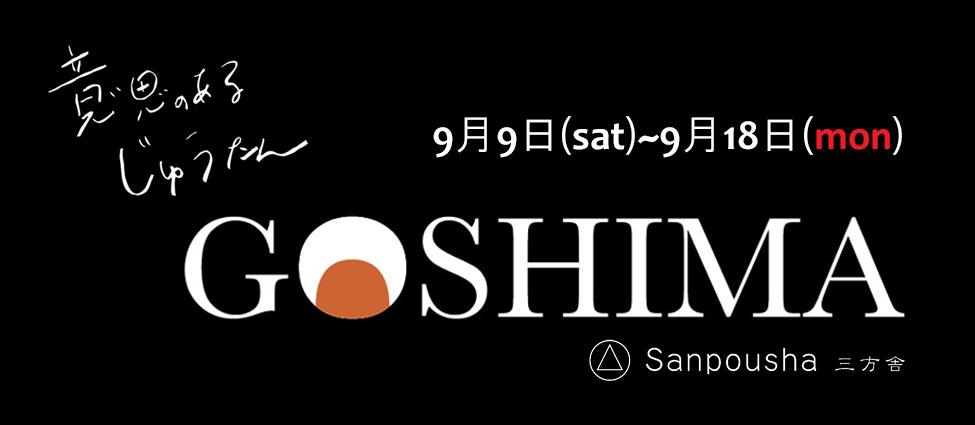 GOSHIMA KEY3