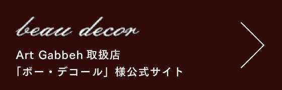 「ボー・デコール」公式サイト