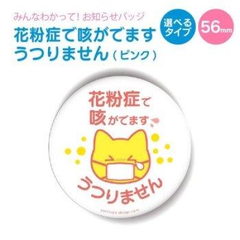 yorozuyadesign_prevention-pollen-p-02